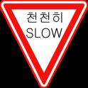 395px-Korean_Traffic_sign_(Slow)_svg